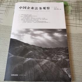 中国企业法务观察(第二辑)