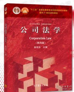 法学专业必修课、选修课系列教材:公司法学(第4版)