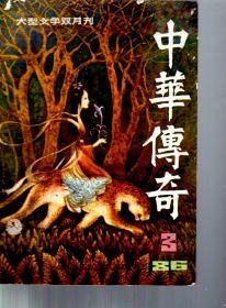 中华传奇.大型文学双月刊1986年第3、4、5期总第7、8、9期.3册合售