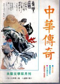 中华传奇.大型文学双月刊1987年第1、2、4、5期总第10、11、13、14期.4册合售