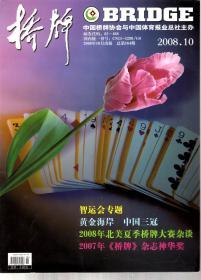 桥牌.2008年第1、10期.2册合售