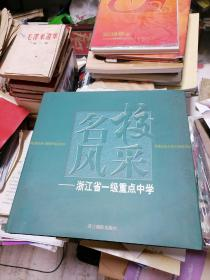 名校风采:浙江省一级重点中学