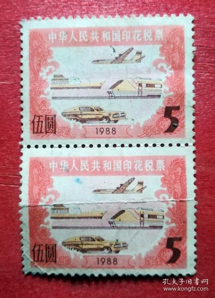 【0222】印花税2枚,详见图