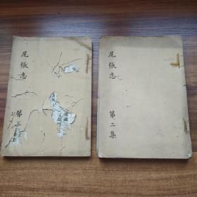 孔网唯一    线装古地理类书籍 和刻本  《尾张志》2册   明治25年(1892年)  排印版