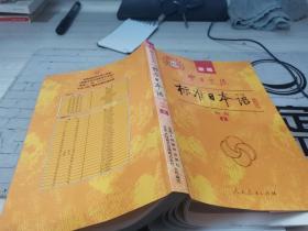 中日交流标准日本语  上