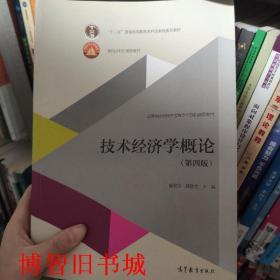 技术经济学概论第四版第4版 虞晓芬 高等教育出版社 9787040435078