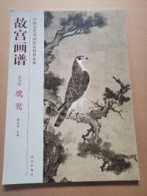 故宫画谱:鹰鹫(花鸟卷)