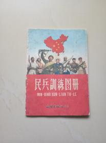 民兵训练图册(1958年)