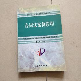 合同法案例教程/新编成人高等法学案例教程丛书
