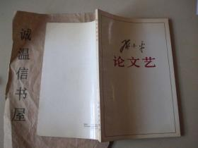 邓小平论文艺