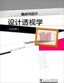 设计透视学(全彩版)/高等院校美术与设计理论系列丛书