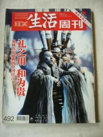 三联生活周刊(奥运专刊之三) 2008年第三十期