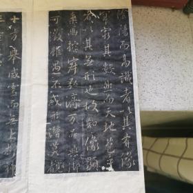 王羲之圣教序老拓片