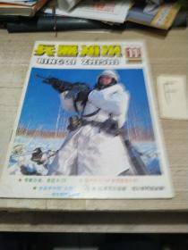 兵器知识1996 11