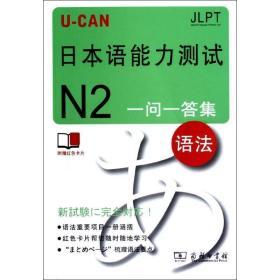 正版U-CAN日本语能力测试N2一问一答集(语法)