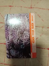 1978年历卡片(河北美术出版社)