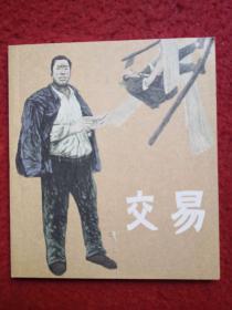 连环画《交易 》马建刚,冯晓燕绘画,连环画出版社,一版一印。=