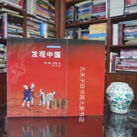 《西方发现中国丛书:发现中国》山东画报社/一版三印