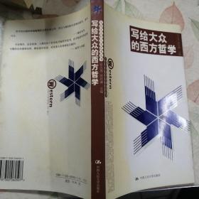 写给大众的西方哲学:写给大众的人文艺术丛书