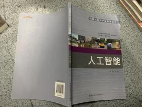 人工智能/战略性新兴产业科普丛书