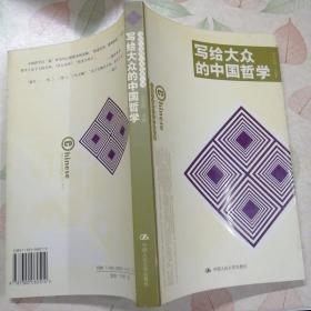 写给大众的中国哲学