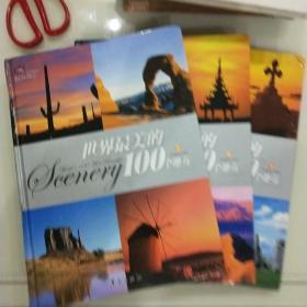 世界最美的100个地方(上中下)(全三册)