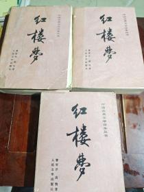 中国古典文学读本丛书  红楼梦(上中下全)