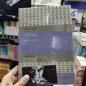 杜伊诺哀歌(新陆诗丛·外国卷)