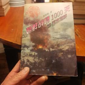 三十九军在朝鲜