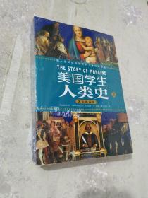 美国学生人类史(英汉双语版)(套装上下册)