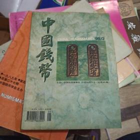 中国钱币1999年2
