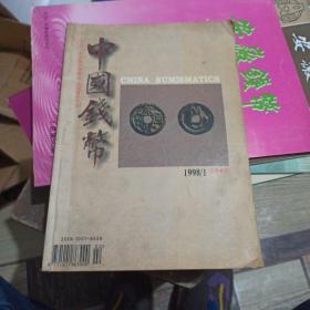 中国钱币 1998年第1期
