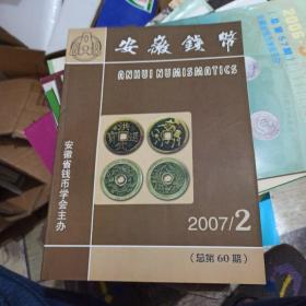 安徽钱币2007年第2期