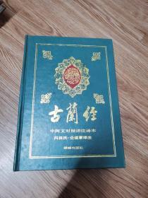 古兰经-中阿文对照详注译本