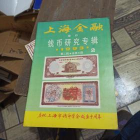 上海金融 增刊 钱币研究专辑 1993 2