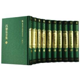 吕留良全集(全10册)(国家清史编纂委员会·文献丛刊)