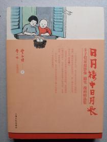 日月楼中日月长:丰子恺家庭影像、随笔、漫画精选集(平装本)