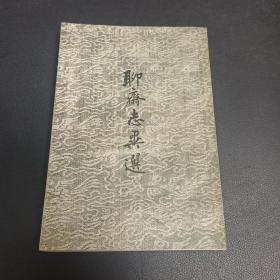 聊斋志异选(作家出版社1956年1版1印 )