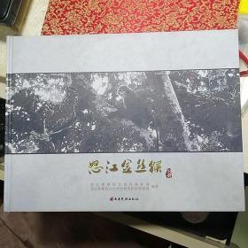 精装本画册:《怒江金丝猴图册》【品好如图】