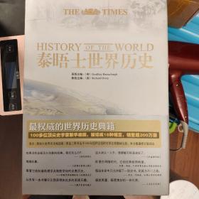 泰晤士世界历史 精装 8开