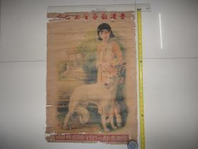 民国。『粤港欧家全大药房』美女广告宣传画。对开(包老,见尺寸)