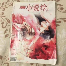 漫客小说绘创刊号(扉页有点开胶)