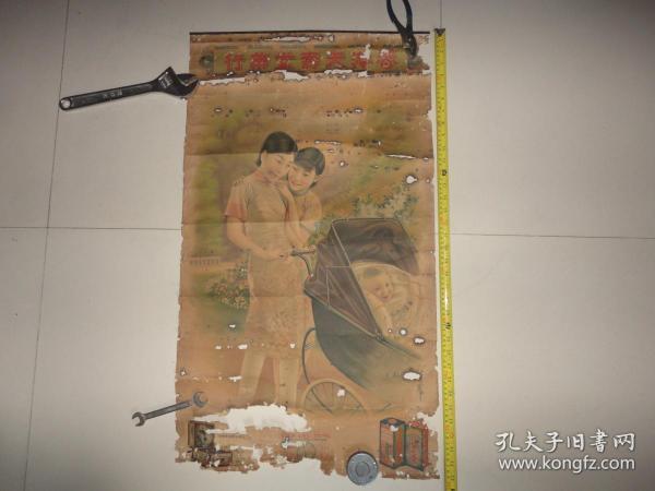 民国。『天寿堂药行』美女广告宣传画。对开(包老,见尺寸)