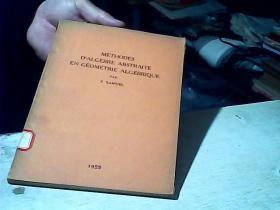代数几何学中抽象代数方法              法文版