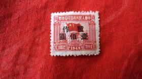 06568-中华人民共和国印花税票,49年,暂作100元