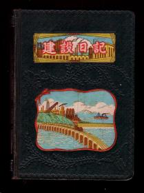 老空白精装日记本《建设日记》插图多