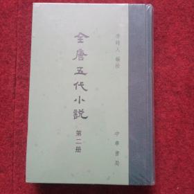 全唐五代小说(第二册)