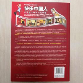 北大版多媒体汉语教材·快乐中国人:中高级汉语视听说教程1