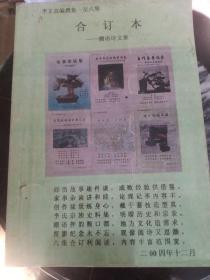 李文高编撰集一至六集 《合订本》 潮语诗文集