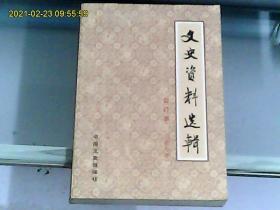 文史资料选辑合订本:第九册(总29----30)